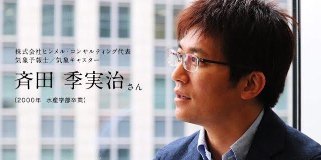 「北大人群像〜フロンティア精神の体現者たち」第二回 斉田季実治