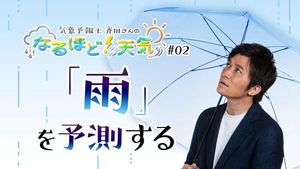 """気象予報士・斉田さんの""""なるほど!天気""""②「雨を予測する」"""