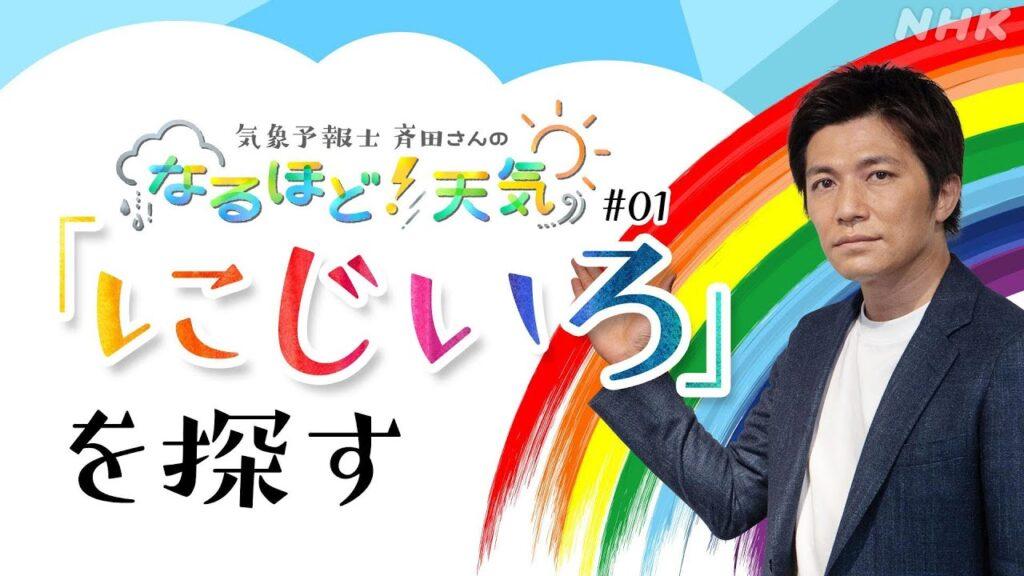 """気象予報士・斉田さんの""""なるほど!天気""""①「にじいろを探す」"""