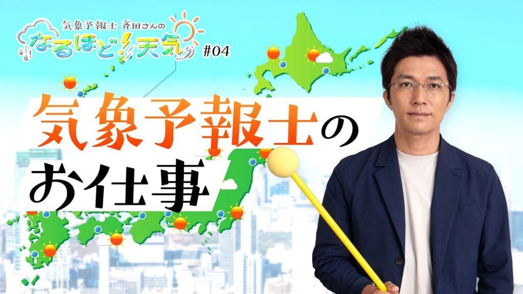 """気象予報士・斉田さんの""""なるほど!天気""""④「気象予報士のお仕事」"""