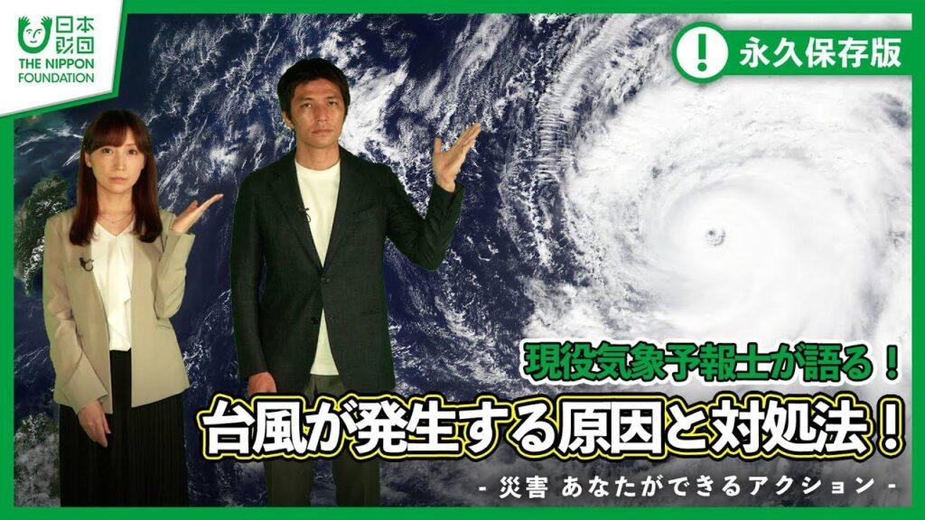 災害あなたができるアクション〜現役気象予報士が語る!台風が発生する原因と対処法!