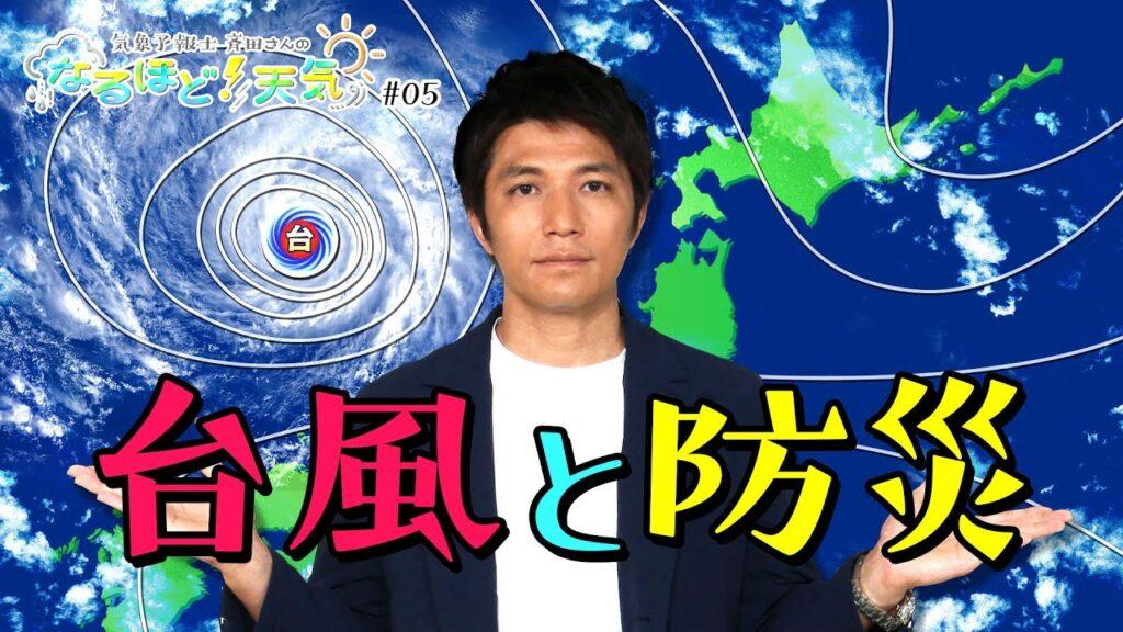 """気象予報士・斉田さんの""""なるほど!天気""""⑤「台風と防災」"""